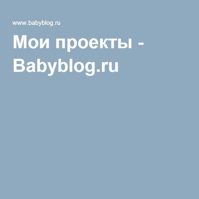 Мои проекты - Babyblog.ru