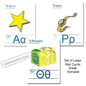 Greek Alphabet wall cards