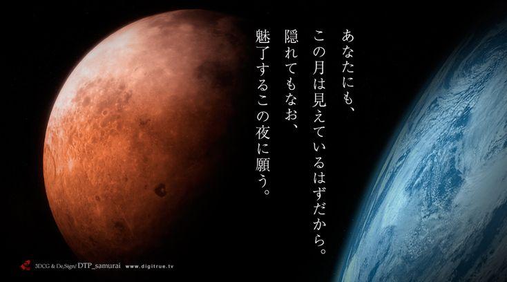 今夜は約3年ぶりの皆既月食だとか。 iPhoneで撮影したものの、かなり酷かった。 なので、遥か宇宙に思いを馳せて、3DCGで創ってみました。  その姿を、地球の影に隠してもなお、人々を魅了する月。 その不思議な魅力に、何かとてつもないパワーを感じます。  だから、今夜は願いたいと想う。 大切な人たちが、幸せでいられますように。