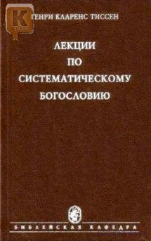 Лекции по систематическому богословию Г.К.Тиссен