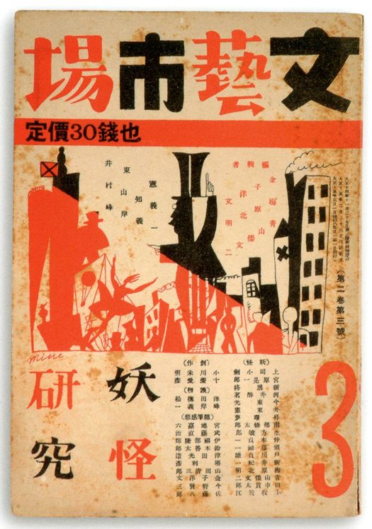 25 Vintage Magazine Covers from Japan - 50 Watts