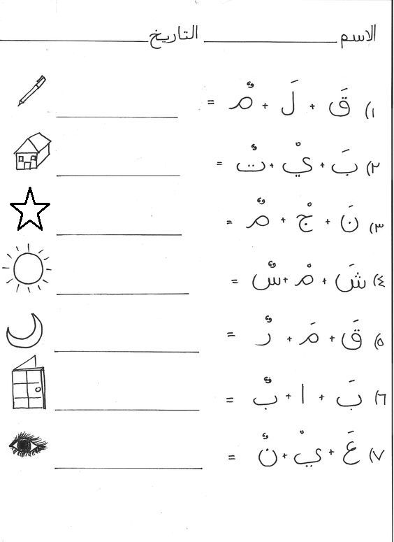 Arabic Alphabet For Kids Learn Online Learning Worksheets Language Coloring Pages