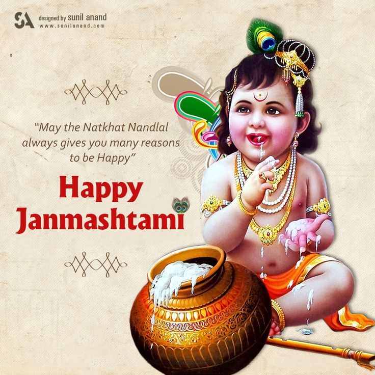 Shri Krishna Janmashtami SMS, Wishes, Quotes In Hindi and English