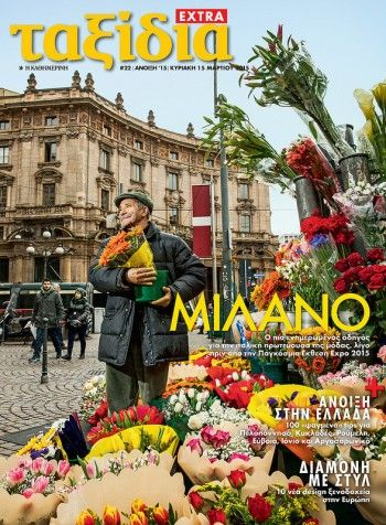 "Milan Portrait Photography of Residents for ""Taxidia"" Travel Magazine"