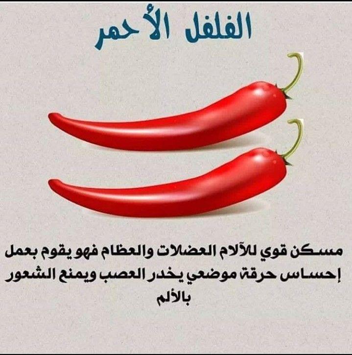 Pin By طبيبة مختصة في علم النفس الصحة On صحة و معلومات Just Amazing Remedies Beauty
