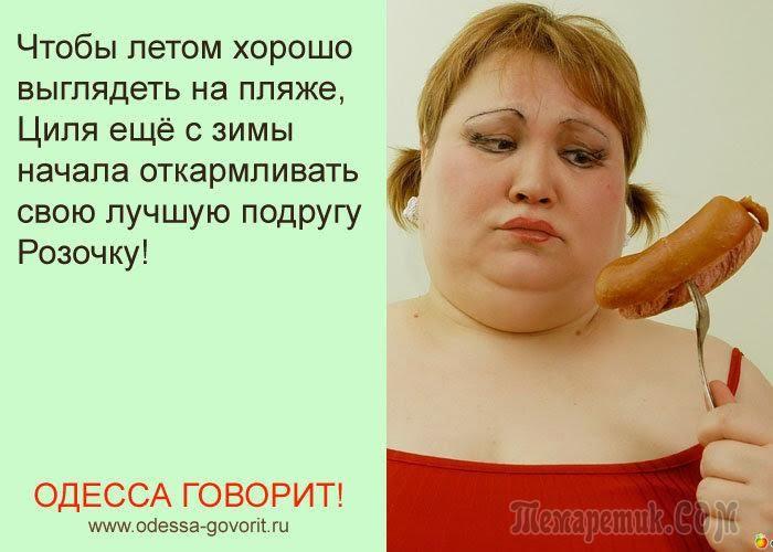 Никто другой не умеет найти нужный ответ так, как это делают одесситы! Их диалоги пропитаны юмором. Непревзойдённый одесский юмор или говорят в Одессе! У жителей Одессы есть собственное мнение обо все...