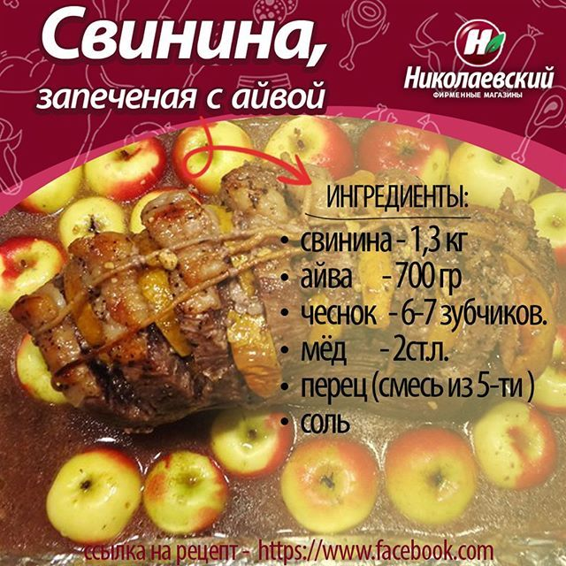 Ужин 23 февраля! Меню № 1  Приготовление: Мясо помыть, обсушить бумажным полотенцем, нарезать на порционные куски, не прорезая до конца. Чеснок нарезать на тонкие пластинки. Айву помыть, нарезать на дольки примерно 2,5-3см. Удалить семена. Выложить мясо на фольгу, натереть солью и перцем по вкусу. Острым ножом сделать в свинине надрезы и вставить в них чеснок. В большие разрезы, в шахматном порядке вставить айву. Оставшуюся айву разложить вокруг всего куска свинины. Верх мяса смазать медом…
