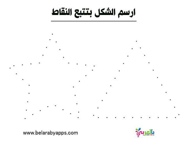 اوراق عمل الاشكال الهندسية للاطفال تلوين ورسم جاهزة للطباعة تدريبات الأشكال بالعربي نتعلم Chart Education Aesthetic Filter