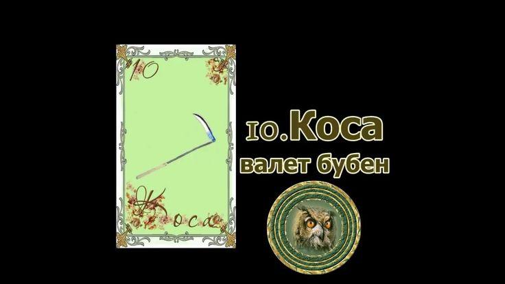 Значение карты Ленорман  Коса