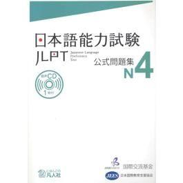 Japanese Language Proficiency Test N4   Nihongo Nouryoku Shiken JLPT N4