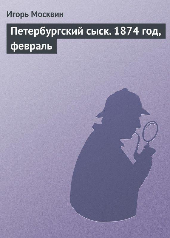 Петербургскийсыск. 1874год, февраль #литература, #журнал, #чтение, #детскиекниги, #любовныйроман, #юмор
