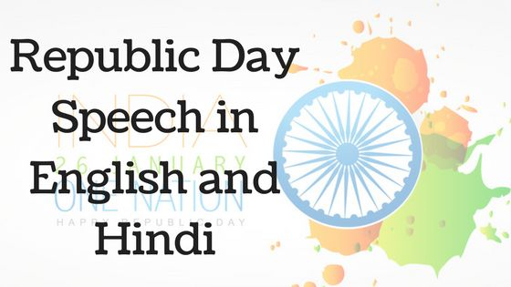 Best republic day 2017 speech in Hindi and in English is finally available in our blog. Read this speech and get your own speech ready for the event