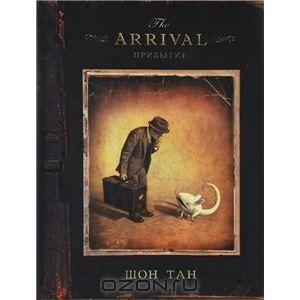 Книга Прибытие - купить книгу прибытие от Шон Тан в книжном интернет магазине OZON.ru с доставкой по выгодной цене