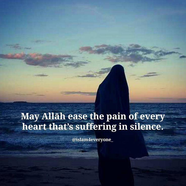 May Allāh ease the pain of every heart that's suffering in silence.