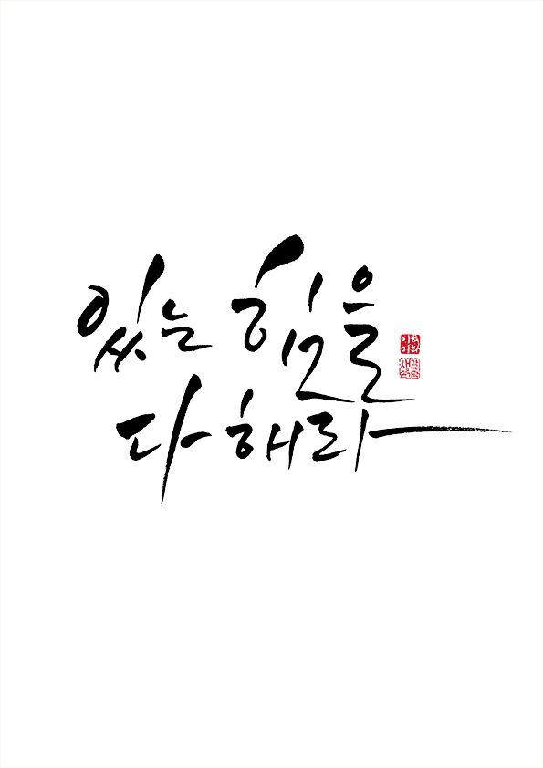 calligraphy_있는 힘을 다해라