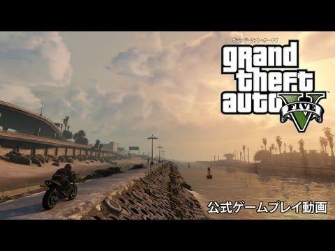 『グランド・セフト・オートV』公式ゲームプレイ動画 - YouTube