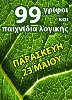 23/05/2014 Βραδιά για μικρούς και μεγάλους αφιερωμένη στη γνώση, με σπαζοκεφαλιές, αινίγματα και συναρπαστικά παιχνίδια λογικής που ακονίζουν... τη σκέψη!  Παρουσίαση, διαδραστικά, των βιβλίων: «99 γρίφοι και παιχνίδια λογικής» των   Antonin Vergez και Ohri Yamada - «Λαβύρινθοι... και η γνώση γίνεται παιχνίδι» του Philippe Mignon/ Βιβλιοπωλείο 'Βιβλιοστάτης' / εκδόσεις Κονιδάρης El Viaje Music Bar