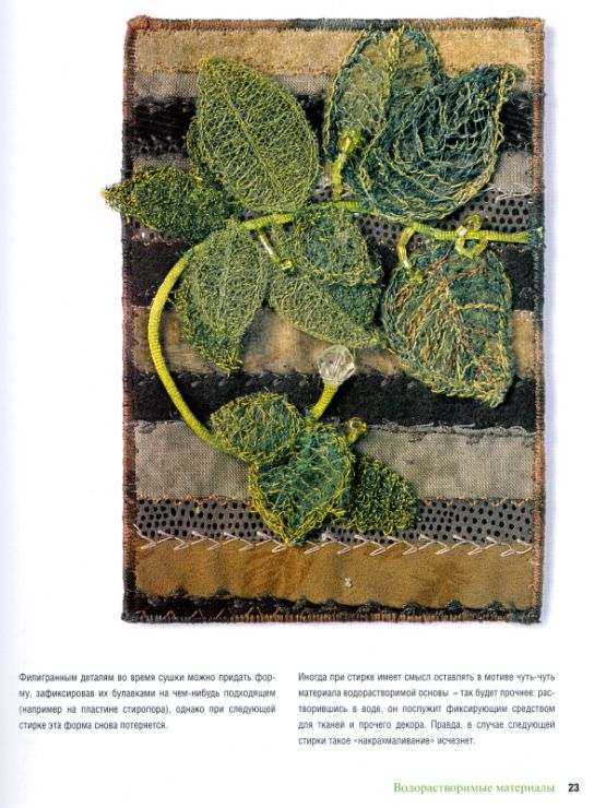"Gallery.ru / Фото #21 - Квилтинг""Открытки из ткани"" - Orlanda"