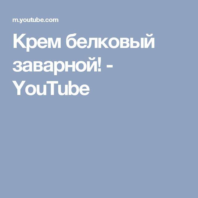 Крем белковый заварной! - YouTube