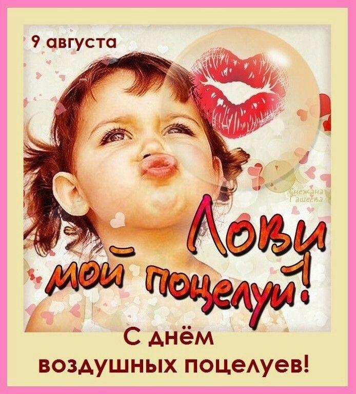 день воздушных поцелуев в картинках медицинская процедура