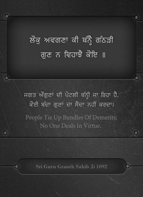Sri Guru Granth Sahib Ji Quotes: Gurbani Wallpaper, Gurbani Quotes From Sri Guru Granth Sahib JI page 1092