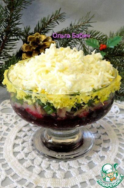 """Салат """"Сельдь в сугробе"""" - кулинарный рецепт"""