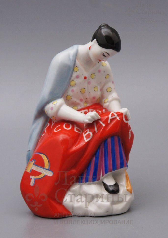 """Фигурка """"Работница, вышивающая знамя"""" Россия: ЛФЗ, 1960-е г. Автор: Ск. Данько Н.Я. Материал: Фарфор"""