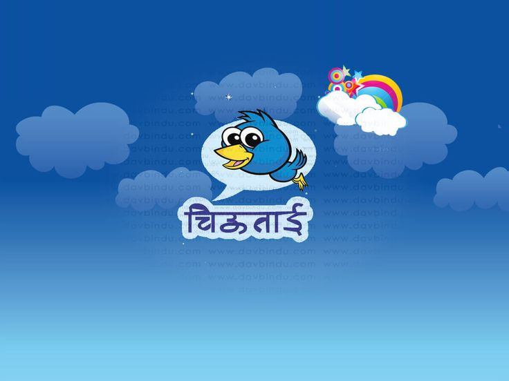 Android Marathi Wallpaper, Chiutai, Children Wallpaper, Kids Marathi