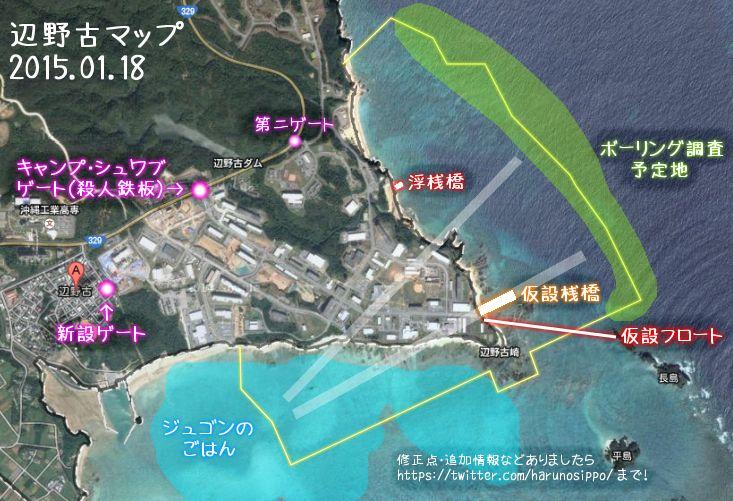 辺野古の地図をつくりました。誤り、修正点、追加情報などありましたらお寄せください。(辺野古ブルーの活動区域とか、「ジュゴンの見える丘」ってどこにあるの? とか、興味があります) #沖縄 #辺野古