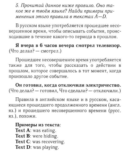 Английскому гдз по по русскому гдз