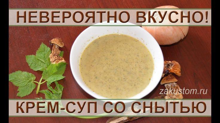 Сливочный суп-пюре со снытью и грибами