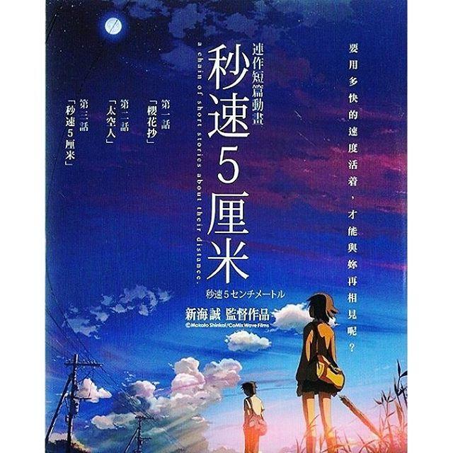 【aoi_miyabi_airen】さんのInstagramをピンしています。 《#animovie #anime #movie #japanesemovie #japan #animefan #Lovestory #missyou #IWantToSeeYou #iebesfilm #moon🌙 #school #schoolgirl #fellinlove #日本  #映画 #🎥 #🎬 #アニメ #会いたい #桜 #cherryblossom #kirschblüten #学校 #highteen #romance  #ラブストーリー  #5CentimetersPerSecond #Byōsoku5Centimeter #秒速5センチメートル》