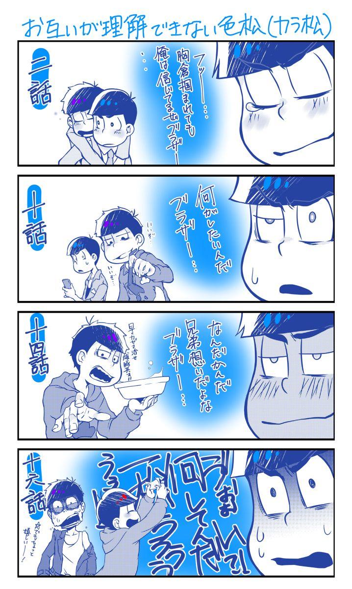 色松事変四コマ [1]