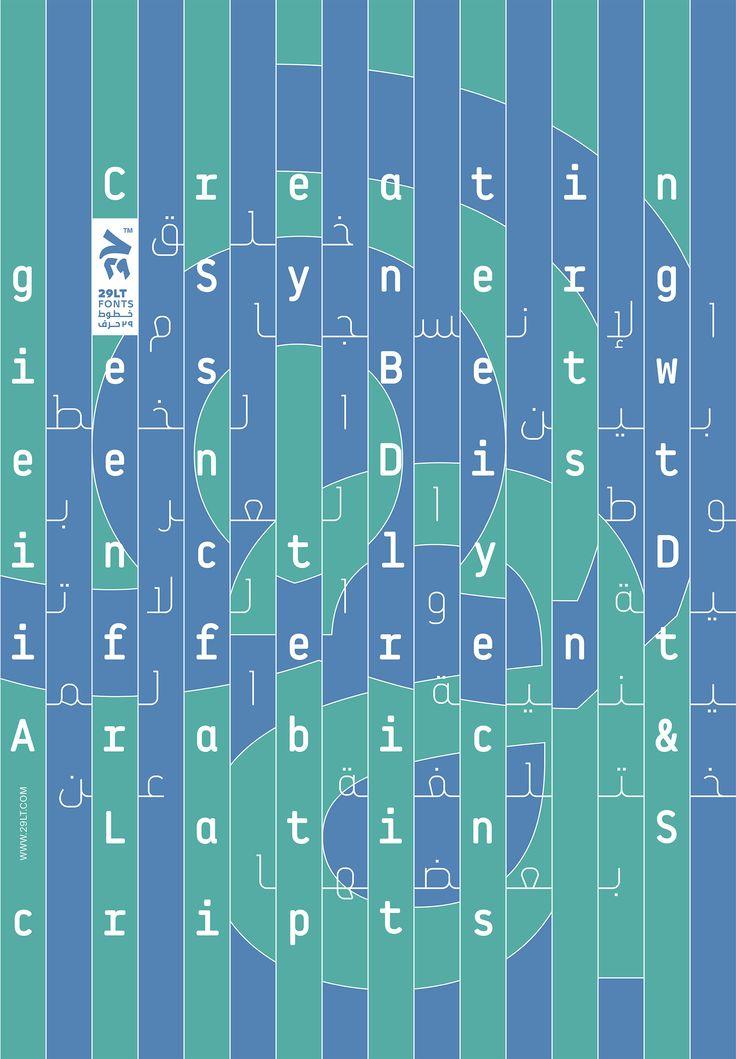 خلق الانسجام بين الخطوط العربية واللاتنية المختلفة عن بعضها Creating Synergies Between Distinctly Different Arabic & Latin Scripts.