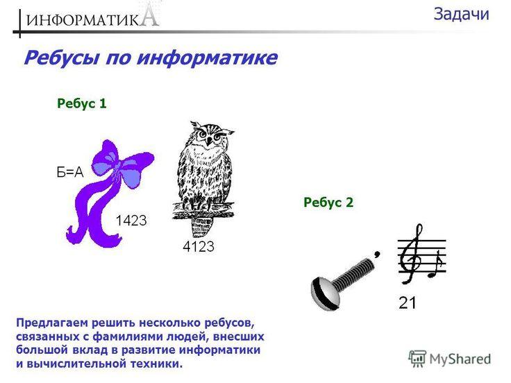 На что похож огоньв информатике3 класса ответы mail.ru