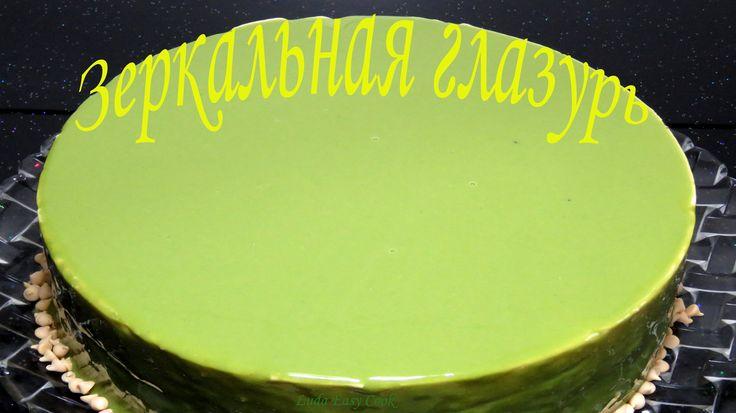Зеркальная глазурь #Гляссаж #LudaEasyCook phủ Chocolate trà xanh glaze l...