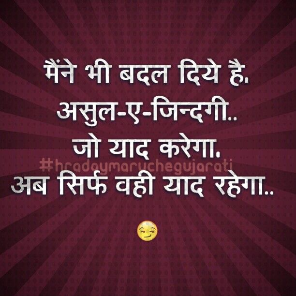 Nice Person Quotes In Hindi: Hindi Quotes And