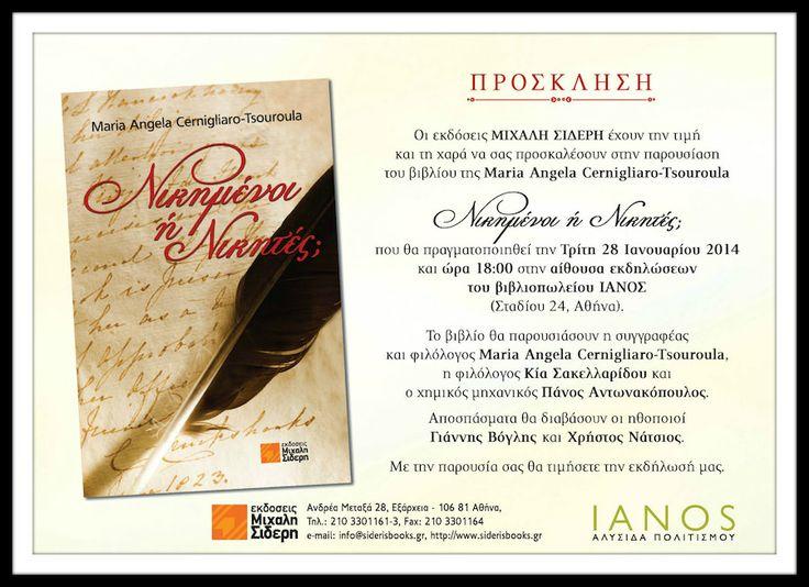 Oι Εκδόσεις Μιχάλη Σιδέρη έχουν την τιμή και τη χαρά να σας προσκαλέσουν στην παρουσίαση του βιβλίου της Maria Angela Cernigliaro-Tsouroula    «Νικημένοι ή Νικητές;»   που θα πραγματοποιηθεί την Τρίτη 28 Ιανουαρίου 2014 και ώρα 18:00 στην αίθουσα εκδηλώσεων του βιβλιοπωλείου ΙΑΝΟΣ (Σταδίου 24, Αθήνα).
