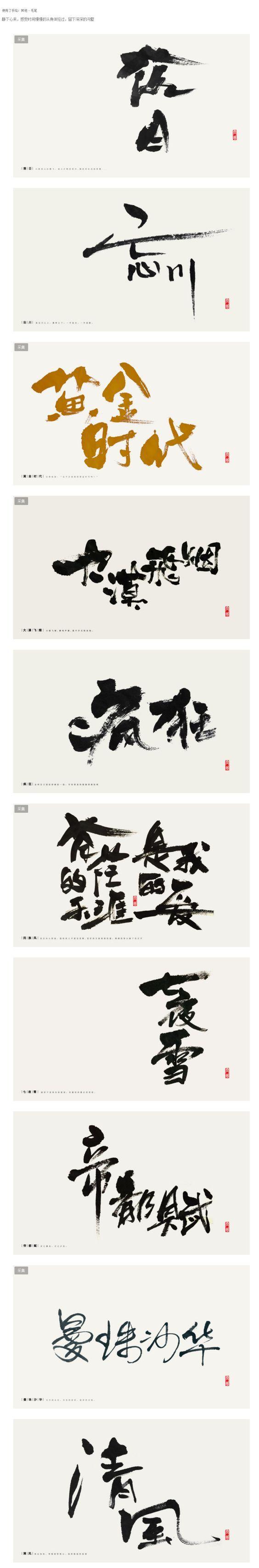 < 粗犷 > 疯狂着 、细腻着|字体/字...@LeungSan采集到字体设计(106图)_花瓣平面设计: