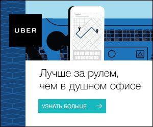 Работа водителем в Санкт-Петербурге. Uber CPL