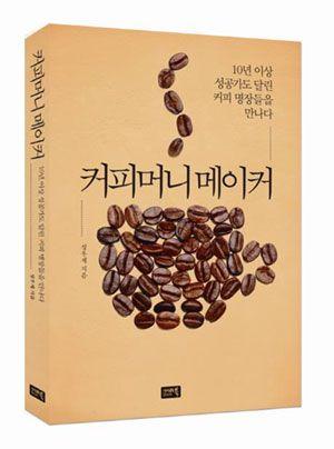 커피로 돈을 만들 수 있을까?