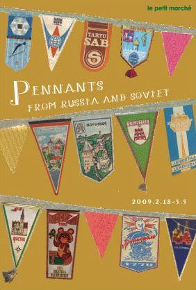 PENNANTS from Russia & Soviet ~ロシアと東欧のかわいいペナント展~  2009.2.4wed-15sun  ソ連時...
