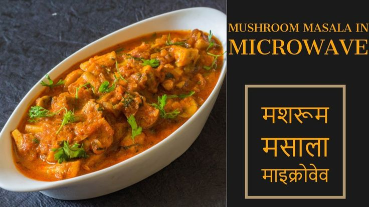Learn to make  Restaurant style Mushroom Masala recipe in Microwave.  and remember to share the recipe with your friends and family