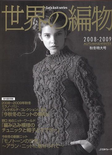 Let's knit series 2008-2009 Autumn-Winter NV 4405