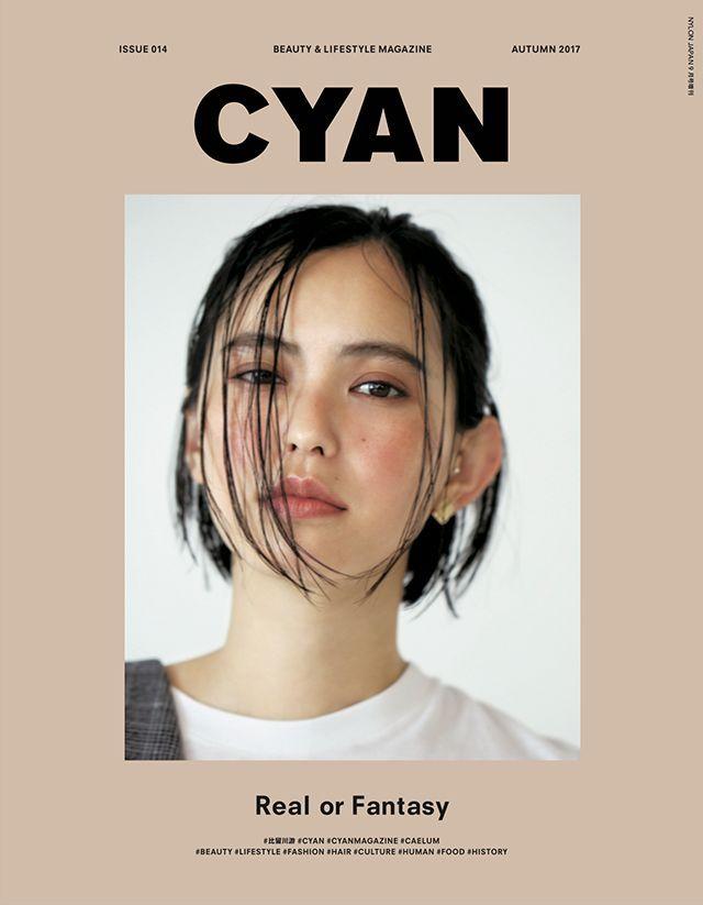 7 29 発売のcyan Issue 014はモデル 留川游 特集