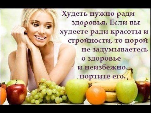 2 – О здоровье