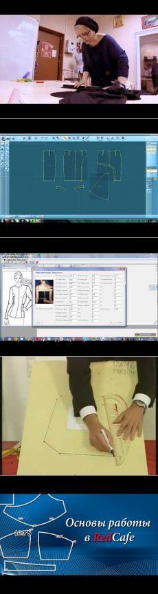Основы в работе с программой для построения выкроек: RedCafe. - YouTube