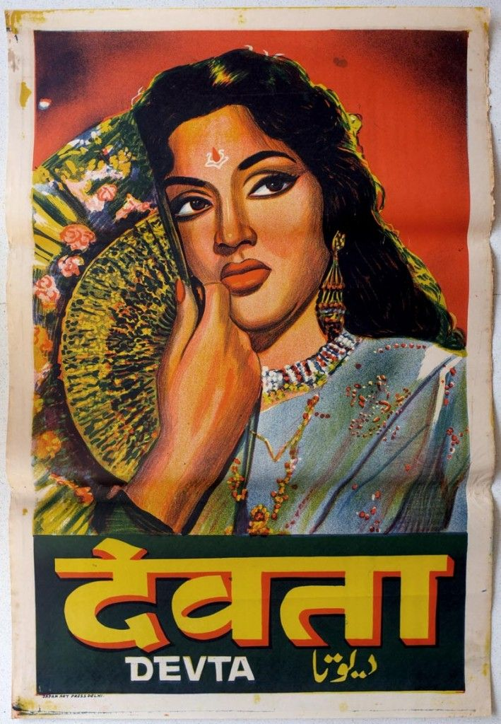 Hindi Flamenco? Devta-Bollywood-movie-poster