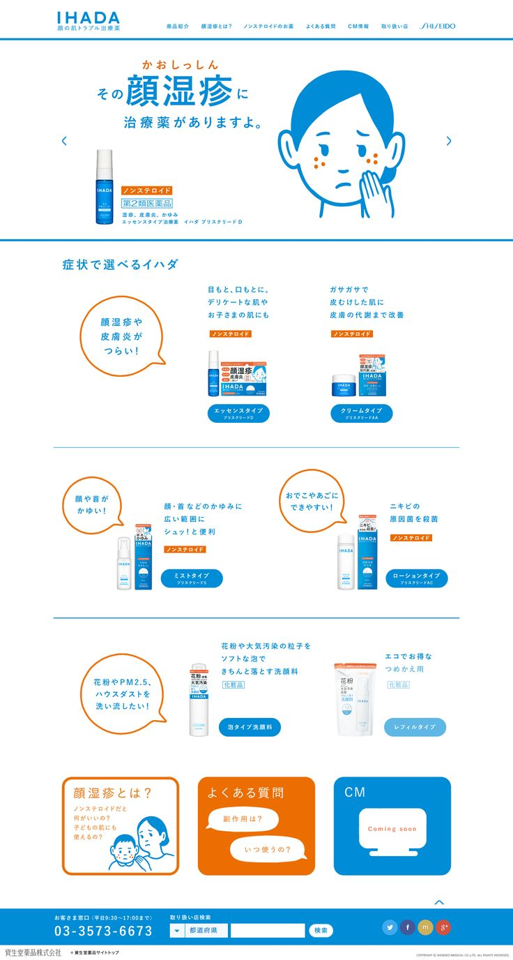 http://medical.shiseido.co.jp/ihada/ 資生堂 IHADA〈イハダ〉 顔の肌トラブル治療薬