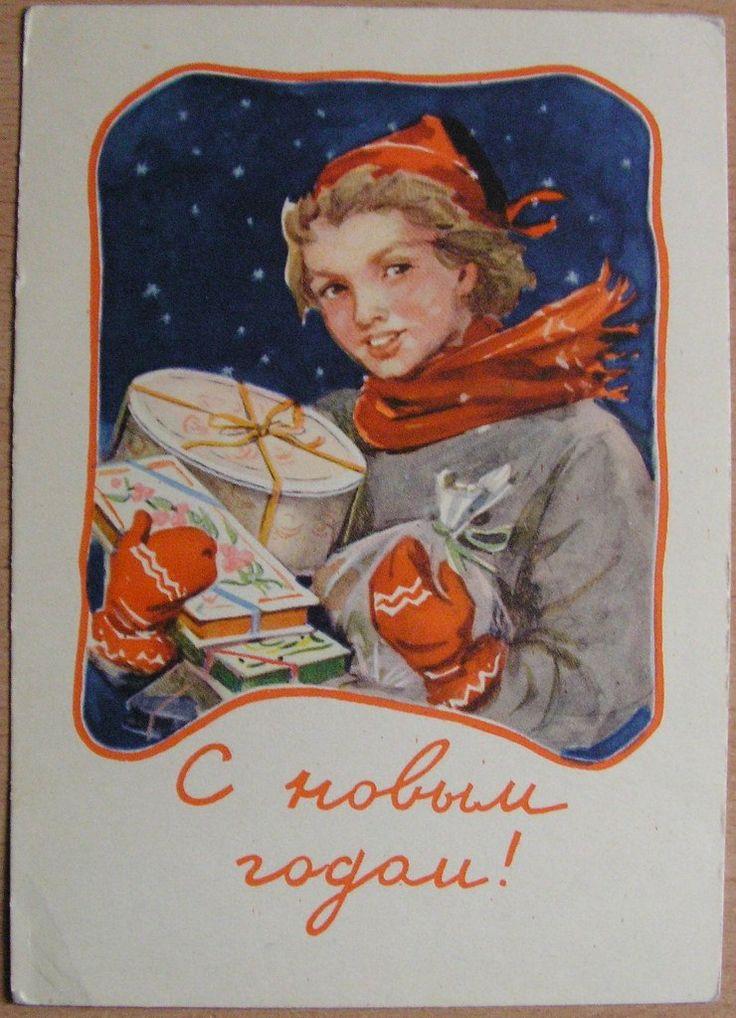 Открытка выпущена в СССР в 1955 г. Художник Н. Сергеева.